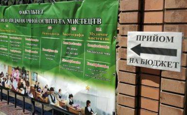 Бюджетні місця у ВНЗ України в 2022 році