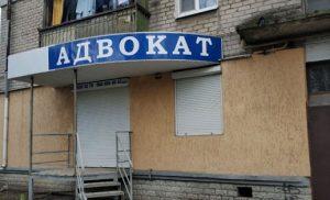 Як знайти хорошого адвоката в Україні