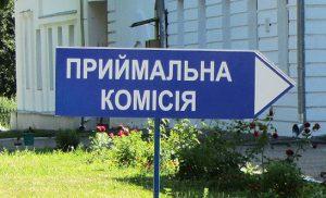 Умови вступу в коледж, технікум в 2022 році в Україні