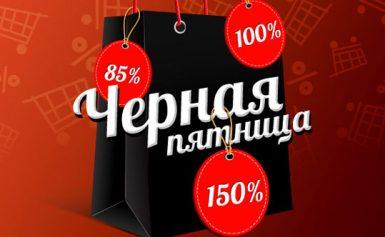 Чорна п'ятниця 2021 в Україні. Список магазинів