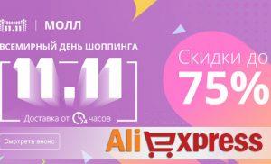 Всесвітній день шопінгу 11.11 в 2021 році на AliExpress