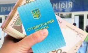 Пільговий кредит на навчання в Україні. Як отримати?