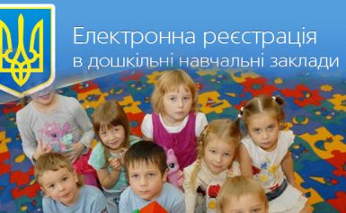 Як записатися на електронну чергу в дитячий садок