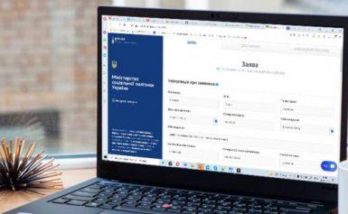 Як оформити субсидію онлайн в Україні в 2021-2022 роках