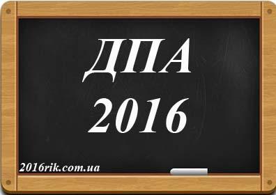 http://2016rik.com.ua/wp-content/uploads/2015/07/dpavrnovoprkl.jpg